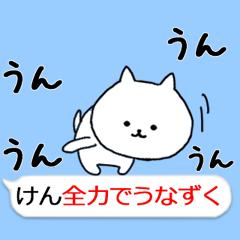 ◆◇ けん 専用 動くスタンプ ◇◆