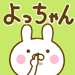 うさひな ☆よっちゃん専用☆