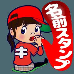動く!頭文字「き」女子専用/100%広島女子