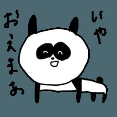 岡山弁ぱんだちゃん(かわいい)