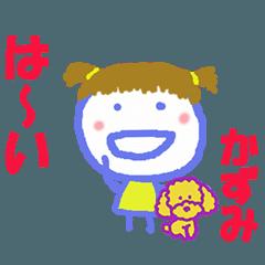 かずみちゃんの名前スタンプ
