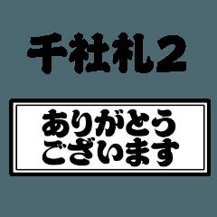 千社札(せんじゃふだ)風2