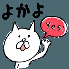 博多弁を話すネコさん