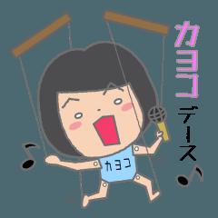 歌好きカヨコさん