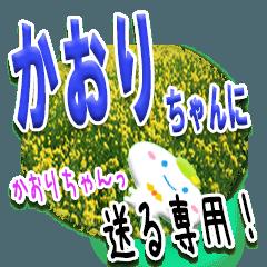 ★かおりちゃんに送る★専用(写真背景付き)