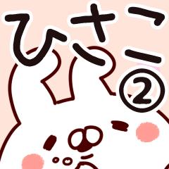 【ひさこ】専用2