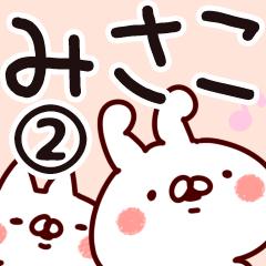 【みさこ】専用2
