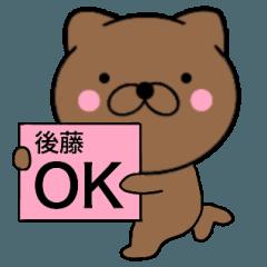 【後藤】が使う主婦が作ったデカ文字ネコ