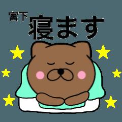 【宮下】が使う主婦が作ったデカ文字ネコ