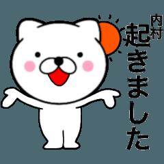 【内村】が使う主婦が作ったデカ文字ネコ