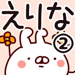 【えりな】専用2