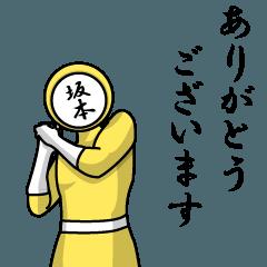名字マンシリーズ「坂本マン」