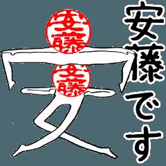 安藤さんのはんこ人間(使いやすい)