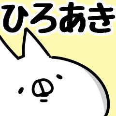 【ひろあき】専用