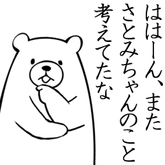 ★さとみちゃん★超面白スタンプ