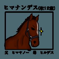 競走馬名っぽい、実況っぽいスタンプ