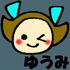 ☆ゆうみのスタンプ☆