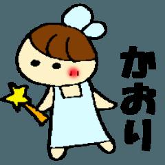 ☆かおりのスタンプ☆