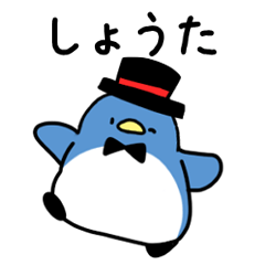 しょうたペンギン