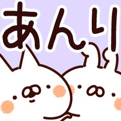 【あんり】専用