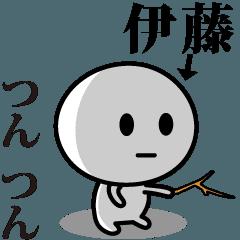 【伊藤】が使う動くスタンプ♪