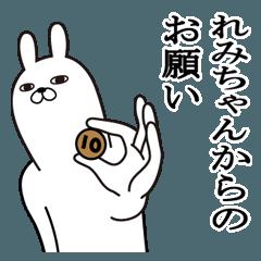 れみちゃんが使う面白名前スタンプ