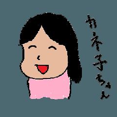 カネ子ちゃん