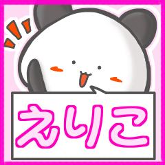 ★えりこ★名前スタンプfeat.甘パン