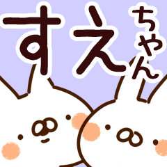【すえちゃん】専用