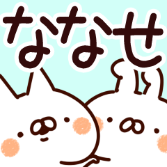 【ななせ】専用