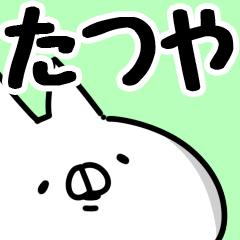 【たつや】専用