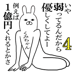 くみちゃんが使う面白名前スタンプ4【冬】