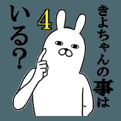 きよちゃんが使う面白名前スタンプ4【冬】