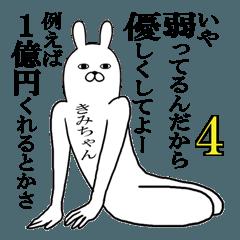 きみちゃんが使う面白名前スタンプ4【冬】