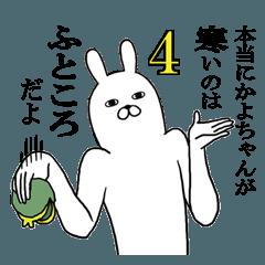かよちゃんが使う面白名前スタンプ4【冬】