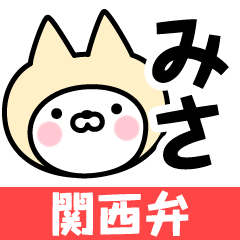 【みさ】の関西弁の名前スタンプ