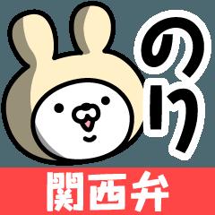 【のり】の関西弁の名前スタンプ