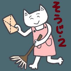 主婦ねこさん[2]-お掃除、家事編