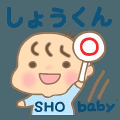 しょうくん(赤ちゃん)専用のスタンプ