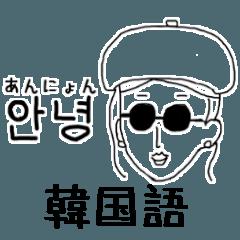 サングラスガールズの日常 韓国語1