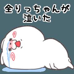 【50音順お名前A】りっちゃん