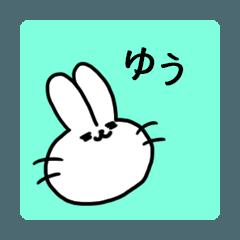 ゆうスタンプ1(ウサギくん)