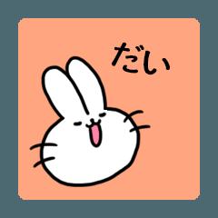 だいスタンプ1(ウサギくん)
