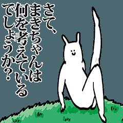 まきちゃん専用の名前スタンプ!