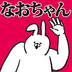 なおちゃん専用の名前スタンプ!
