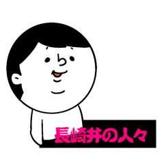 長崎弁の人々17