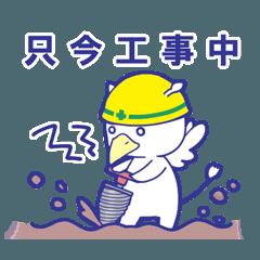 グリフォン君 ~工事&建築現場・仕事編~