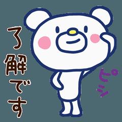 [LINEスタンプ] ほぼ白くま(基本セット) (1)