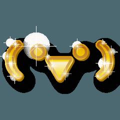[LINEスタンプ] ゴールド文字スタンプ[顔文字]