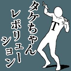 タケちゃんレボリューション